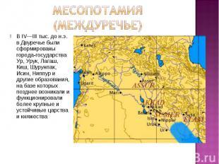 В IV—III тыс. до н.э. в Двуречье были сформированы города-государства Ур, Урук,