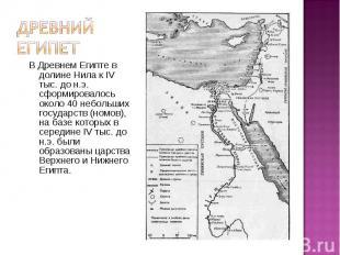 В Древнем Египте в долине Нила к IV тыс. до н.э. сформировалось около 40 небольш