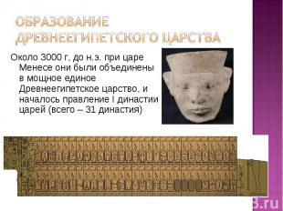 Около 3000 г, до н.э. при царе Менесе они были объединены в мощное единое Древне