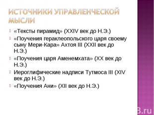 «Тексты пирамид» (XXIV век до Н.Э.) «Тексты пирамид» (XXIV век до Н.Э.) «Поучени