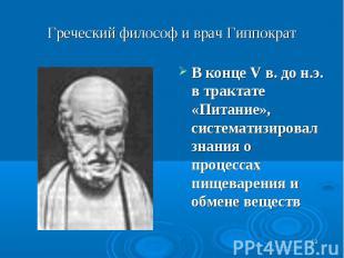 Греческий философ и врач Гиппократ В конце V в. до н.э. в трактате «Питание», си
