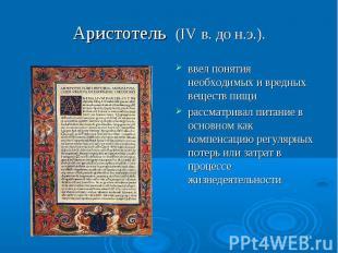 Аристотель (IV в. до н.э.). ввел понятия необходимых и вредных веществ пищи расс
