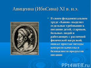 Авиценна (ИбнСина) XI в. н.э. В своем фундаментальном труде «Канон» выделил отде