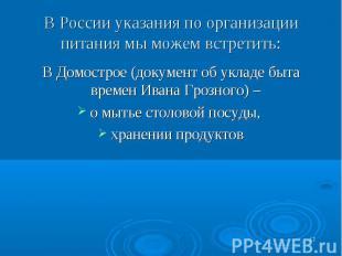 В России указания по организации питания мы можем встретить: В Домострое (докуме