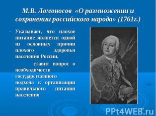 М.В. Ломоносов «О размножении и сохранении российского народа» (1761г.) Указывае