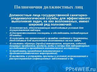 Полномочия должностных лиц Должностные лица государственной санитарно-эпидемиоло