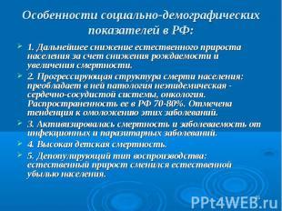 Особенности социально-демографических показателей в РФ: 1. Дальнейшее снижение е