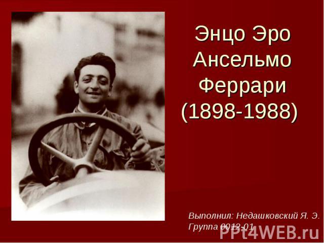 Энцо Эро Ансельмо Феррари (1898-1988)