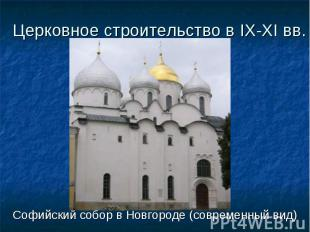 Софийский собор в Новгороде (современный вид) Софийский собор в Новгороде (совре