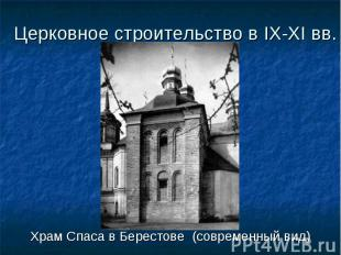 Храм Спаса в Берестове (современный вид) Храм Спаса в Берестове (современный вид
