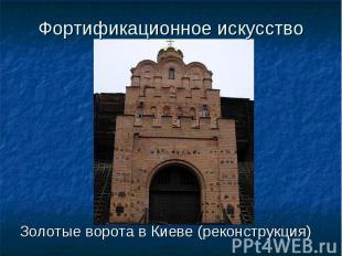 Золотые ворота в Киеве (реконструкция) Золотые ворота в Киеве (реконструкция)