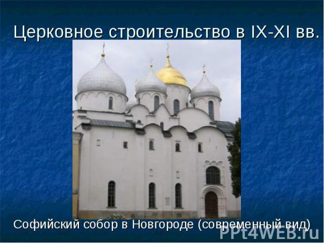 Софийский собор в Новгороде (современный вид) Софийский собор в Новгороде (современный вид)