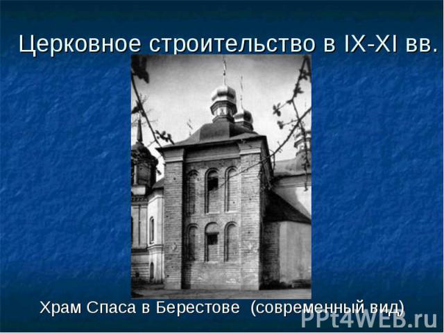 Храм Спаса в Берестове (современный вид) Храм Спаса в Берестове (современный вид)
