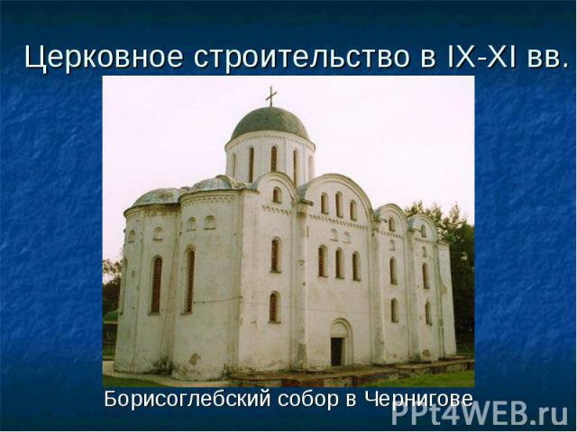 Борисоглебский собор в Чернигове Борисоглебский собор в Чернигове