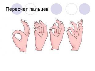 Пересчет пальцев