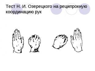 Тест Н. И. Озерецкого на реципрокную координацию рук