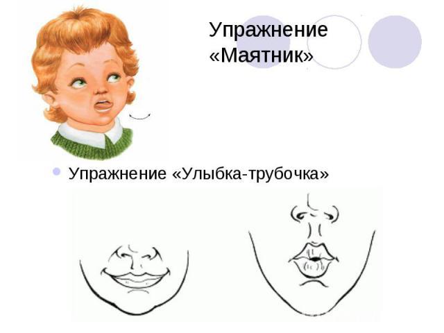 Упражнение «Маятник» Упражнение «Улыбка-трубочка»