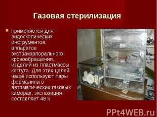 применяется для эндоскопических инструментов, аппаратов экстракорпорального кров