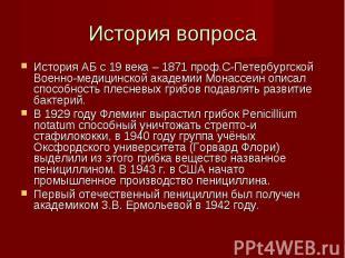 История АБ с 19 века – 1871 проф.С-Петербургской Военно-медицинской академии Мон