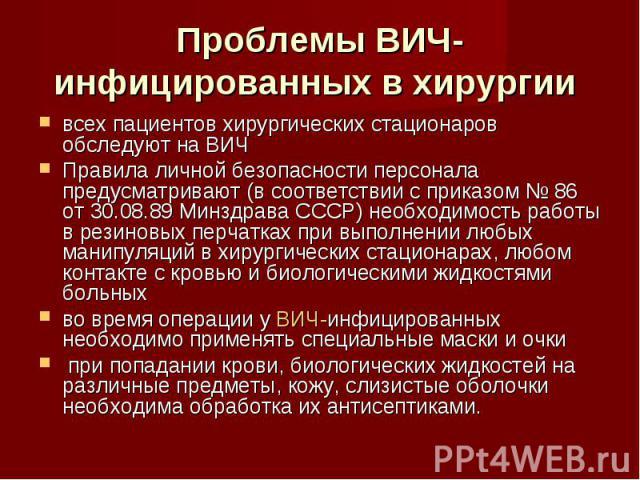всех пациентов хирургических стационаров обследуют на ВИЧ всех пациентов хирургических стационаров обследуют на ВИЧ Правила личной безопасности персонала предусматривают (в соответствии с приказом № 86 от 30.08.89 Минздрава СССР) необходимость работ…