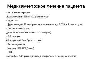 Медикаментозное лечение пациента Антибиотикотерапия (Левофлоксацин 500 мг Х 2 ра