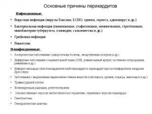 Основные причины перикардитов Инфекционные: Вирусная инфекция (вирусы Коксаки, Е