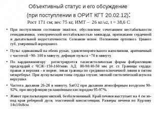 Объективный статус и его обсуждение (при поступлении в ОРИТ КГТ 20.02.12): Рост