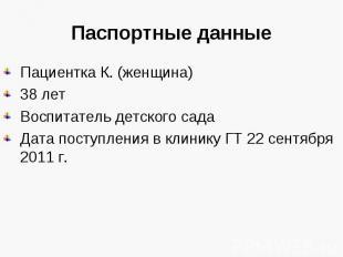 Пациентка К. (женщина) Пациентка К. (женщина) 38 лет Воспитатель детского сада Д