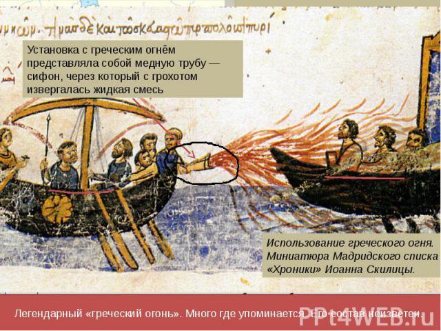 Русско-византийская война 941—944 годов
