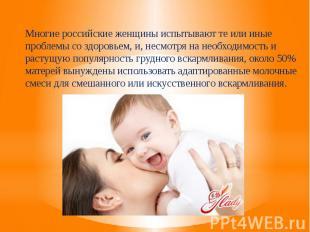 Многие российские женщины испытывают те или иные проблемы со здоровьем, и, несмо