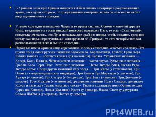 В Армении созвездие Ориона именуется Айк в память о патриархе-родоначальнике арм