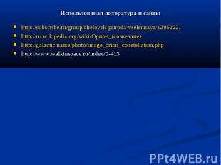 Использованая литература и сайты http://subscribe.ru/group/chelovek-priroda-vsel