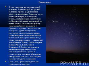 Информация В этом созвездии две звезды нулевой величины, 5 звёзд второй и 4 трет