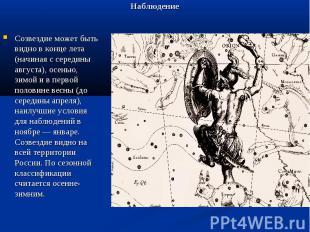 Наблюдение Созвездие может быть видно в конце лета (начиная с середины августа),