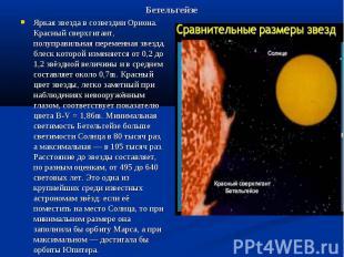Бетельгейзе Яркая звезда в созвездии Ориона. Красный сверхгигант, полуправильная