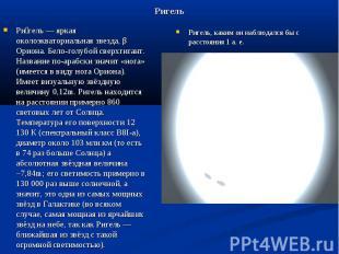 Ригель Ри гель — яркая околоэкваториальная звезда, β Ориона. Бело-голубой сверхг