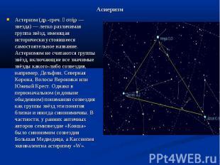Асиеризм Астеризм (др.-греч. ἀστήρ — звезда) — легко различимая группа звёзд, им