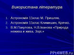 Використана література Астрономія 11клас М. Пришляк. Астрономія 11клас Климишин,