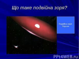Що таке подвійна зоря?