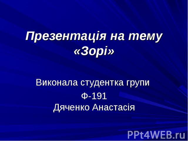 Презентація на тему «Зорі» Виконала студентка групи Ф-191 Дяченко Анастасія