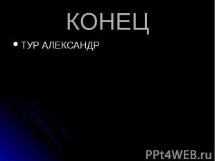 ТУР АЛЕКСАНДР ТУР АЛЕКСАНДР
