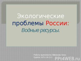 Экологические проблемы России: Водные ресурсы.