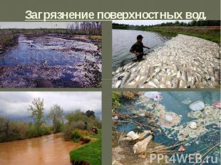 Загрязнение поверхностных вод. .