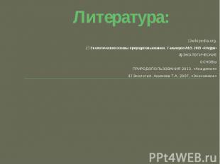 Литература: 1)wikipedia.org. 2) Экологические основы природопользования. Г