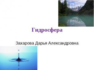 Гидросфера Захарова Дарья Александровна
