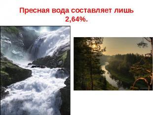 Пресная вода составляет лишь 2,64%.
