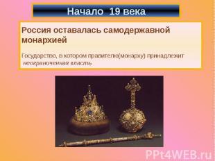 Начало 19 века Россия оставалась самодержавной монархией Государство, в котором