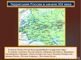 Территория России в начале XIX века В начале 19 века Россия была крупнейшим госу