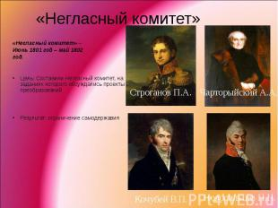 «Негласный комитет» «Негласный комитет» – Июнь 1801 год – май 1802 год. Цель: Со