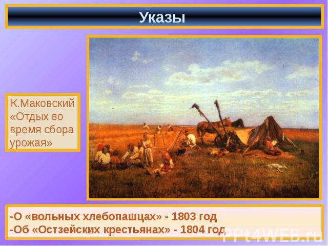 Указы -О «вольных хлебопашцах» - 1803 год -Об «Остзейских крестьянах» - 1804 год